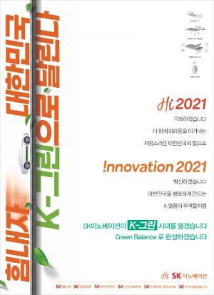 SK이노베이션, 친환경 대한민국 상징 'K-그린' 캠페인
